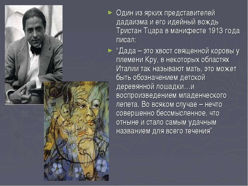 Один из ярких представителей дадаизма и его идейный вождь Тристан Тцара в ман...