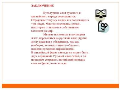 ЗАКЛЮЧЕНИЕ  Культурные слои русского и английского народа пересекаются. Отра...