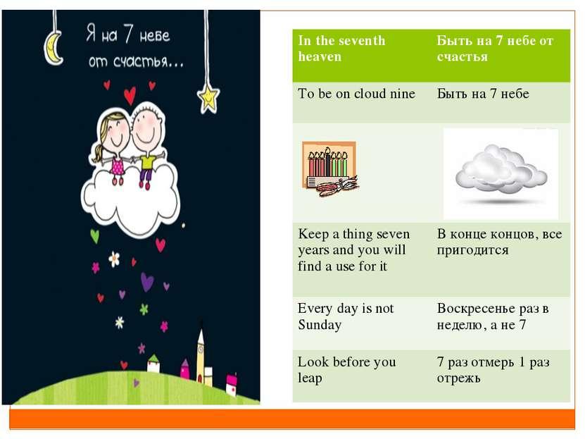 In the seventh heaven Быть на 7 небе от счастья To be on cloud nine Быть на 7...