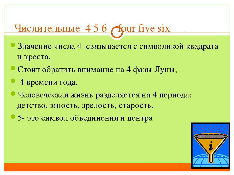 Числительные 4 5 6 four five six Значение числа 4 связывается с символикой кв...