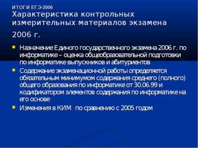 ИТОГИ ЕГЭ-2006 Характеристика контрольных измерительных материалов экзамена 2...