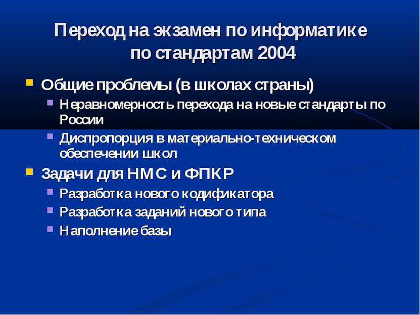 Переход на экзамен по информатике по стандартам 2004 Общие проблемы (в школах...
