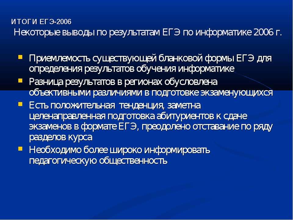 ИТОГИ ЕГЭ-2006 Некоторые выводы по результатам ЕГЭ по информатике 2006 г. При...