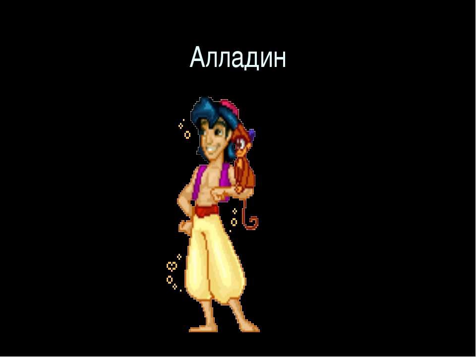 Алладин