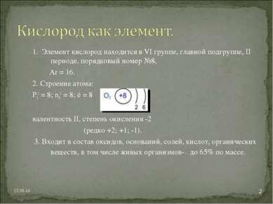1. Элемент кислород находится в VI группе, главной подгруппе, II периоде, пор...