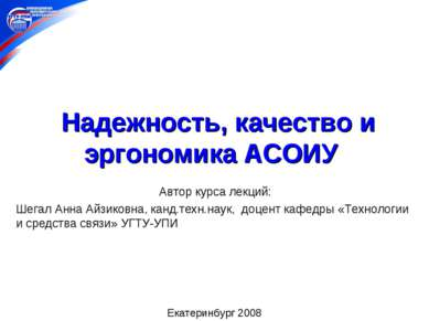Надежность, качество и эргономика АСОИУ Автор курса лекций: Шегал Анна Айзико...