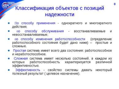 * Классификация объектов с позиций надежности По способу применения - однокра...