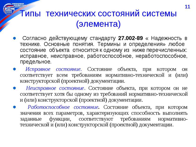 * Типы технических состояний системы (элемента) Согласно действующему стандар...