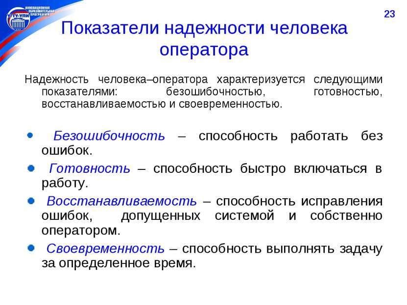 * Показатели надежности человека оператора Надежность человека–оператора хара...