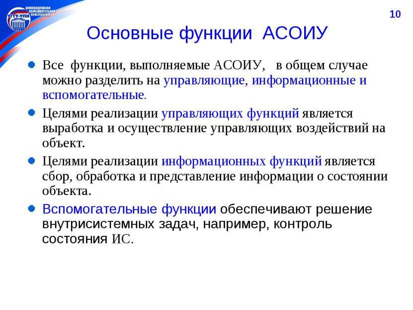 * Основные функции АСОИУ Все функции, выполняемые АСОИУ, в общем случае можно...
