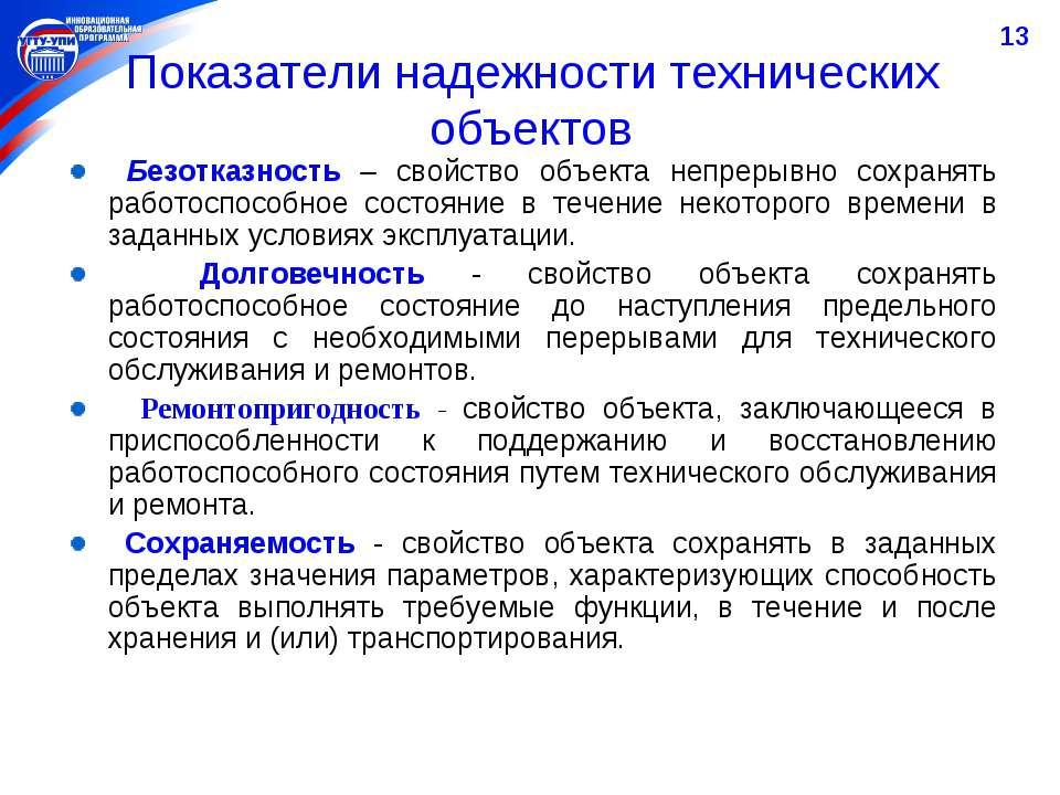 * Показатели надежности технических объектов Безотказность – свойство объекта...