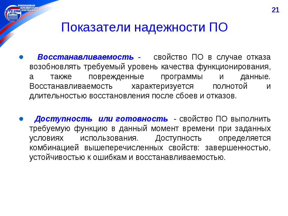* Показатели надежности ПО Восстанавливаемость - свойство ПО в случае отказа ...