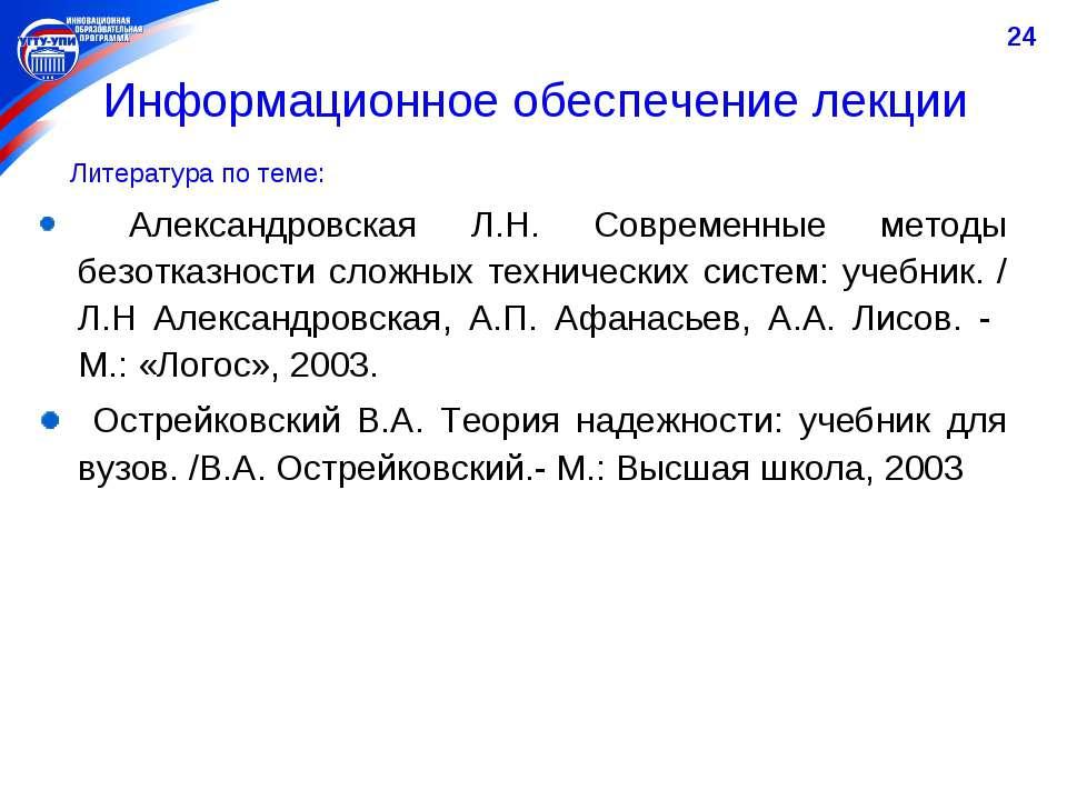 * Информационное обеспечение лекции Литература по теме: Александровская Л.Н. ...