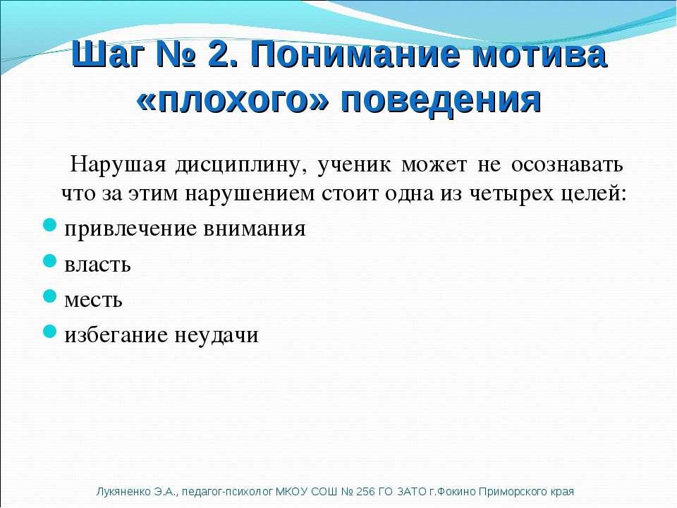Шаг № 2. Понимание мотива «плохого» поведения Нарушая дисциплину, ученик може...