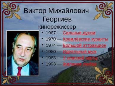 Виктор Михайлович Георгиев кинорежиссер 1967 — Сильные духом 1970 — Кремлёвск...