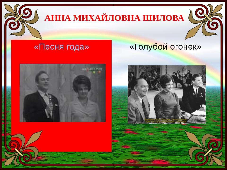 АННА МИХАЙЛОВНА ШИЛОВА «Песня года» «Голубой огонек»