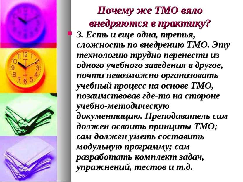 Почему же ТМО вяло внедряются в практику? 3. Есть и еще одна, третья, сложнос...