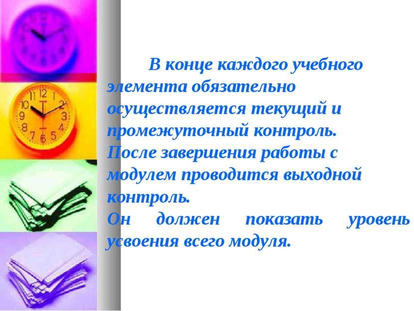В конце каждого учебного элемента обязательно осуществляется текущий и промеж...
