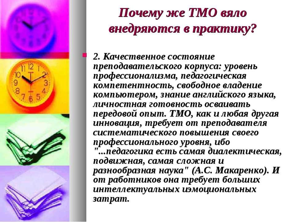Почему же ТМО вяло внедряются в практику? 2. Качественное состояние преподава...
