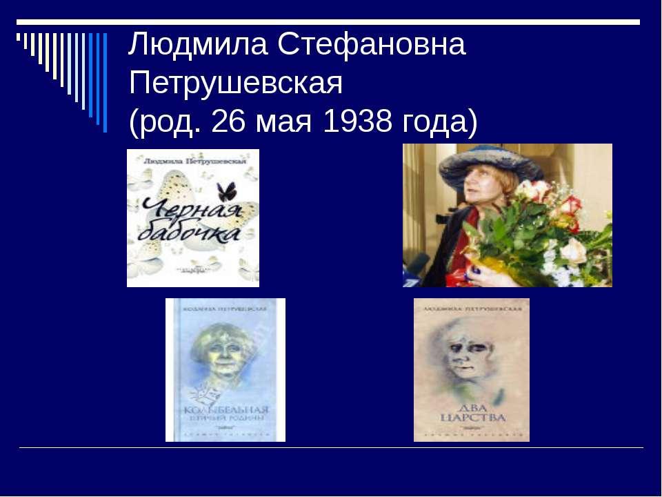 Людмила Стефановна Петрушевская (род. 26 мая 1938 года)