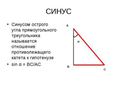 СИНУС Синусом острого угла прямоугольного треугольника называется отношение п...