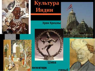Культура Индии Шива миниатюра ученый миниатюра Храм Кришны