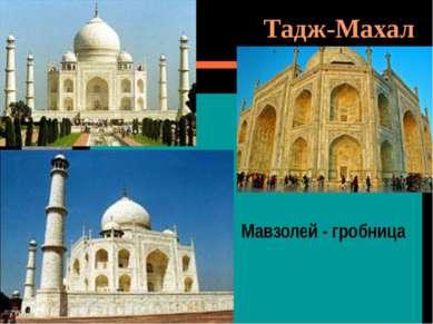 Тадж-Махал Мавзолей - гробница