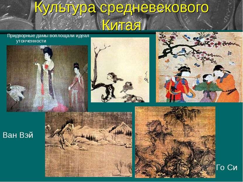 Культура средневекового Китая Придворные дамы воплощали идеал утонченности Ва...