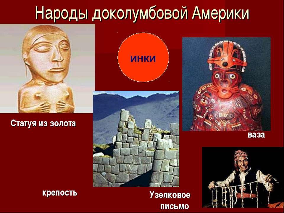 Народы доколумбовой Америки Статуя из золота ваза Узелковое письмо инки крепость