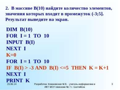 * Разработка: Клинковская М.В. - учитель информатики и ИКТ МОУ гимназии № 7 г...