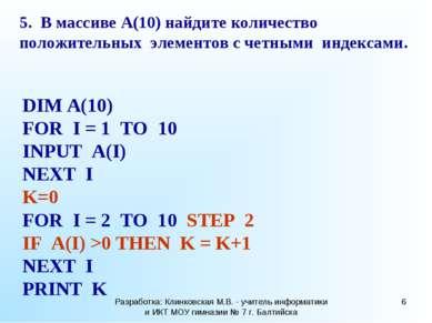 Разработка: Клинковская М.В. - учитель информатики и ИКТ МОУ гимназии № 7 г. ...