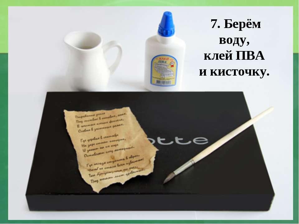 7. Берём воду, клей ПВА и кисточку.