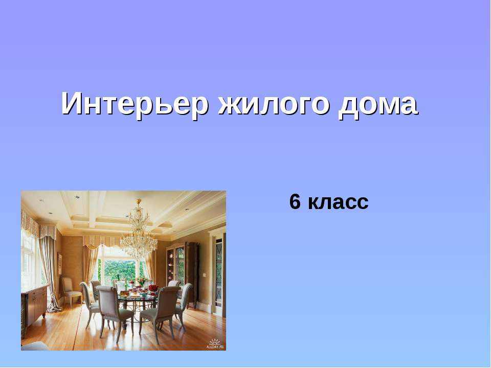 презентация интерьер жилого дома