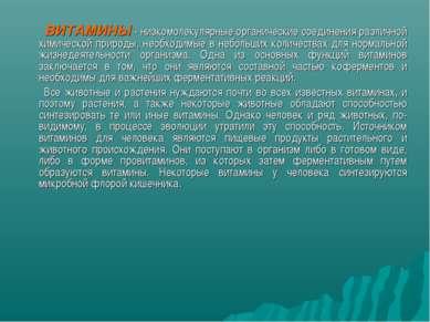 ВИТАМИНЫ - низкомолекулярные органические соединения различной химической при...