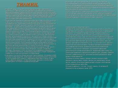 ТИАМИН. Витамин В1, серосодержащий водорастворимый витамин. Эмпирическая форм...
