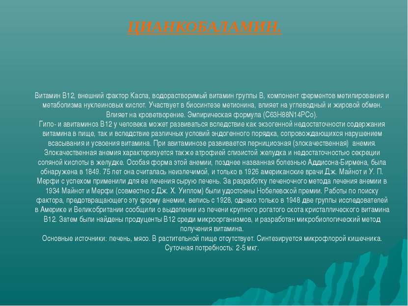 ЦИАНКОБАЛАМИН. Витамин В12, внешний фактор Касла, водорастворимый витамин гру...