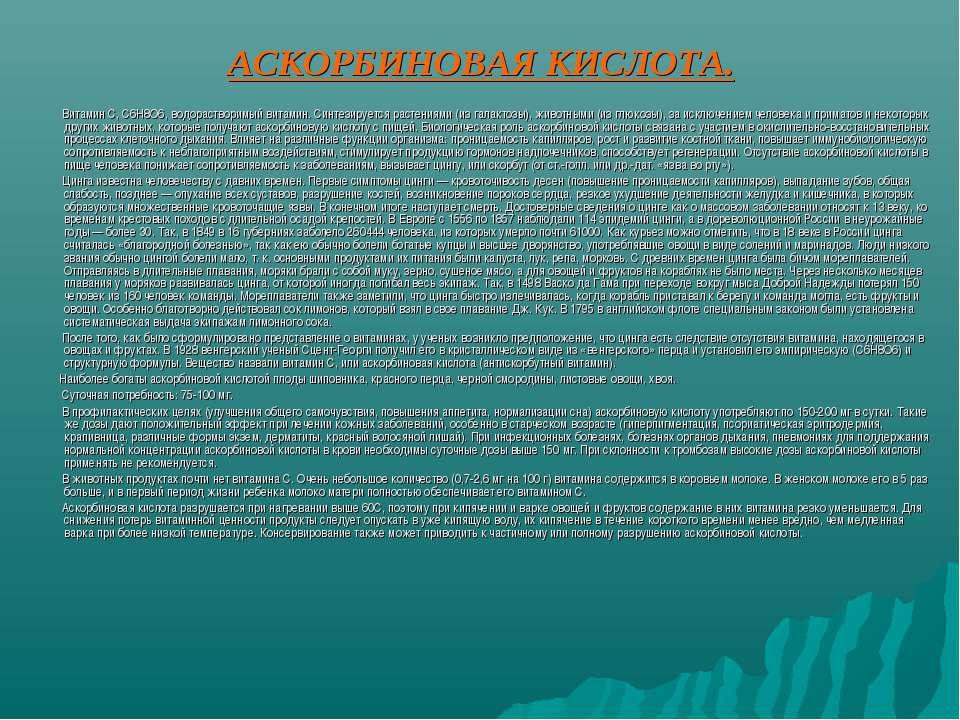 АСКОРБИНОВАЯ КИСЛОТА. Витамин С, С6Н8О6, водорастворимый витамин. Синтезирует...