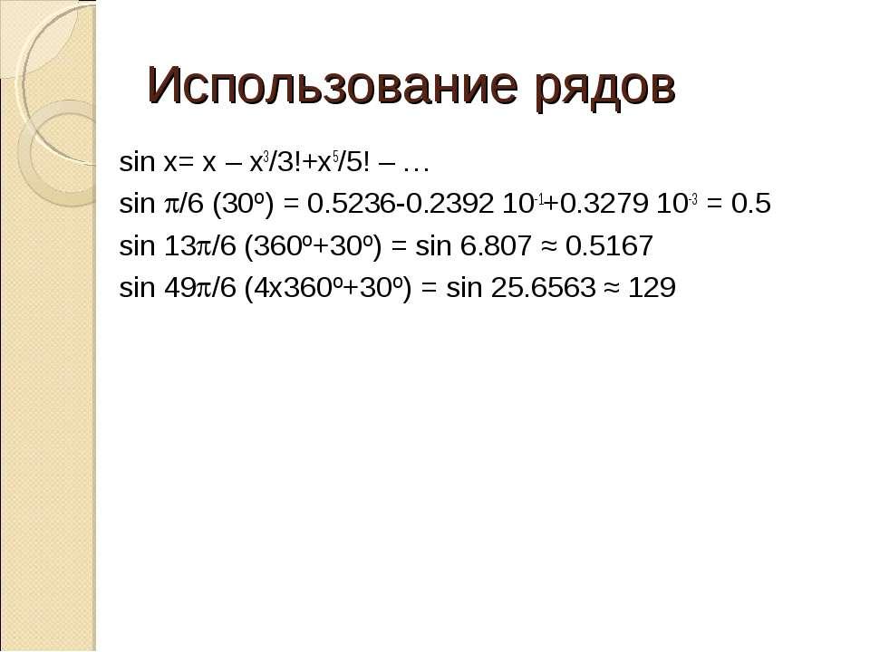 Использование рядов sin x= x – x3/3!+x5/5! – … sin p/6 (30º) = 0.5236-0.2392 ...