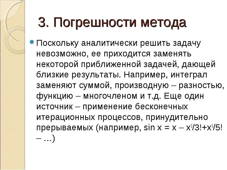 3. Погрешности метода Поскольку аналитически решить задачу невозможно, ее при...