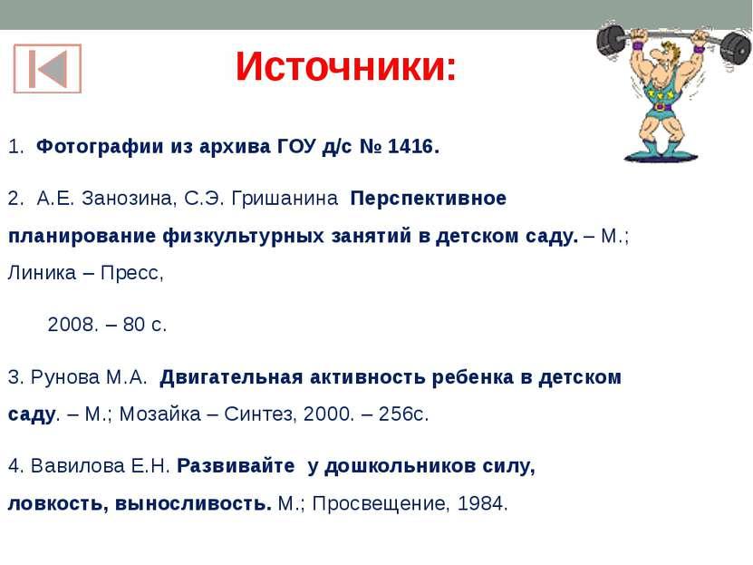Источники: 1. Фотографии из архива ГОУ д/с № 1416. 2. А.Е. Занозина, С.Э. Гри...