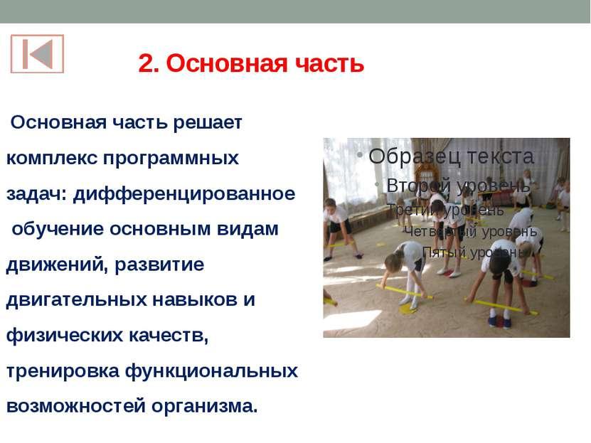 2.3. Подвижная игра Основная часть занятия заканчивается общей подвижной игро...