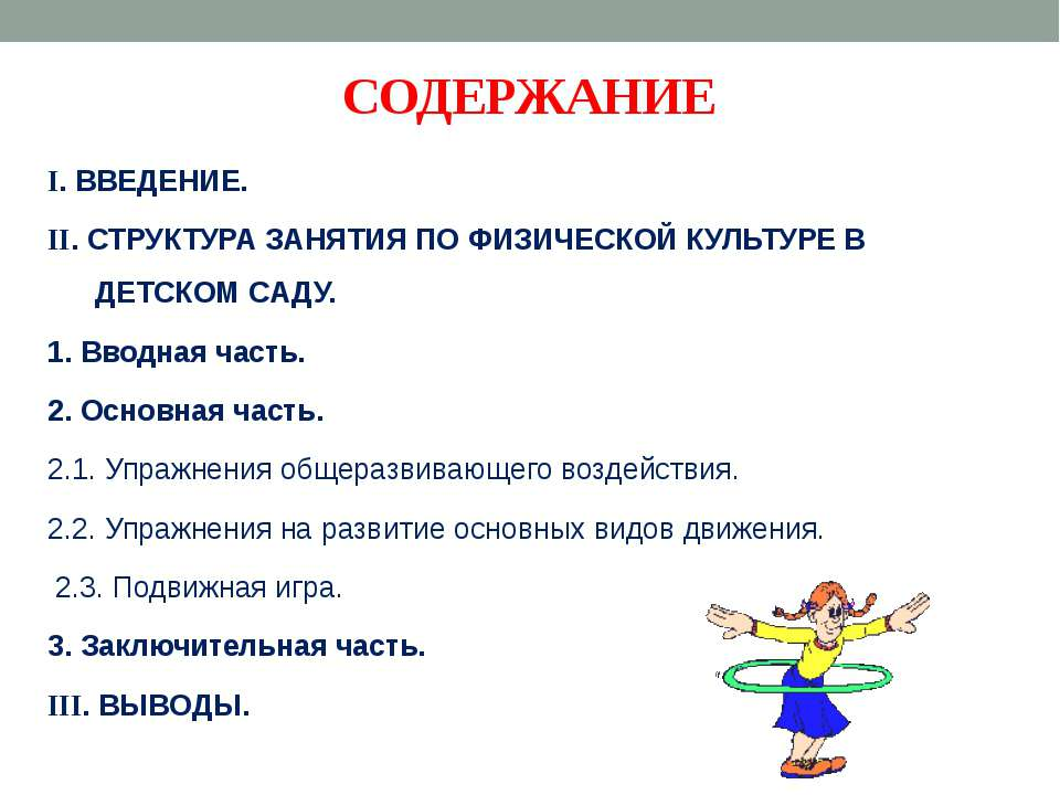 II. Структура занятия по физической культуре в детском саду Каждая из частей ...