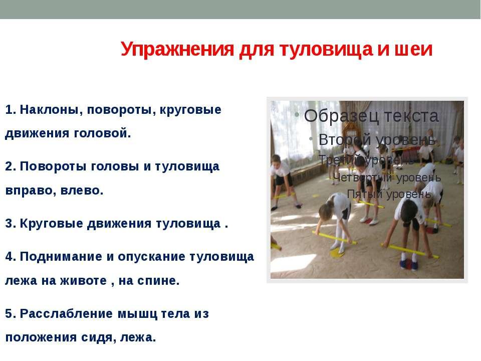 Упражнения для туловища и шеи 1. Наклоны, повороты, круговые движения головой...