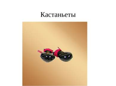 Кастаньеты