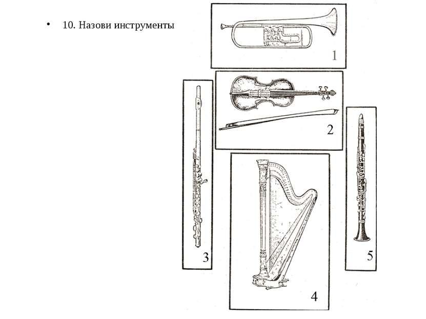 10. Назови инструменты