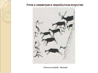 Ритм и симметрия в первобытном искусстве Охота на оленей . Мезолит