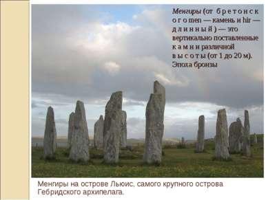 Менгиры (от б р е т о н с к о г о men — камень и hir — д л и н н ы й ) — это ...