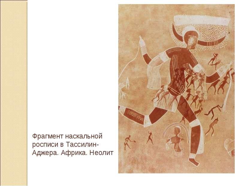 Фрагмент наскальной росписи в Тассилин- Аджера. Африка. Неолит