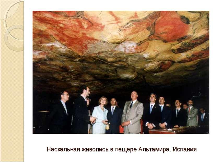 Наскальная живопись в пещере Альтамира. Испания