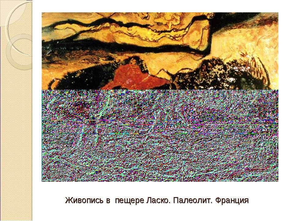 Живопись в пещере Ласко. Палеолит. Франция